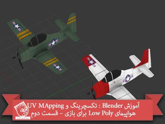 آموزش Blender : تکسچرینگ و UV MApping هواپیمای Low Poly برای بازی – قسمت دوم