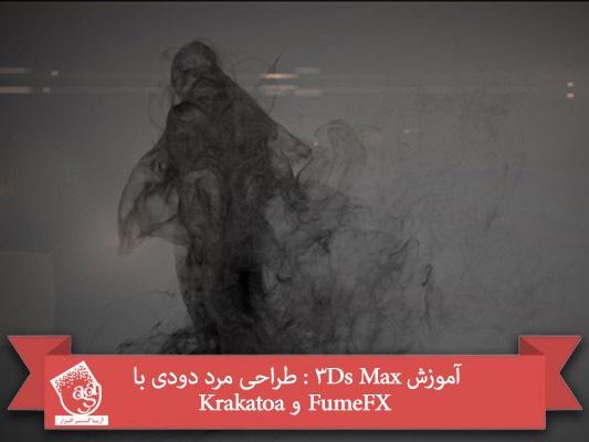 آموزش ۳Ds Max : طراحی مرد دودی با FumeFX و Krakatoa