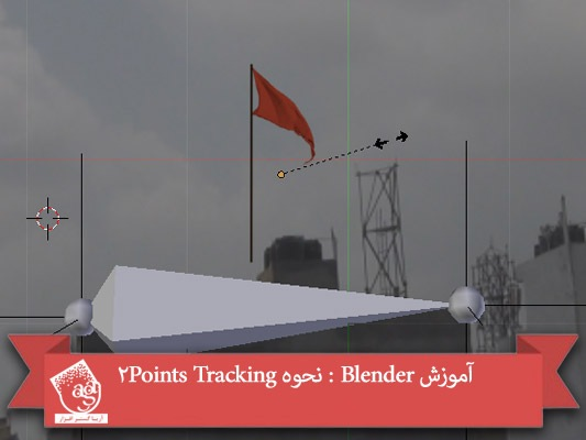 آموزش Blender : نحوه Two Points TRacking