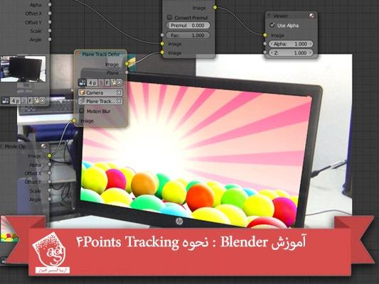 آموزش Blender : نحوه Four Point Tracking