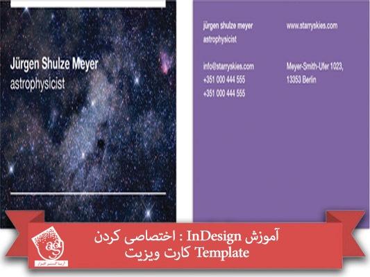 آموزش InDesign : اختصاصی کردن Template کارت ویزیت