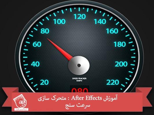 آموزش After Effects : متحرک سازی سرعت سنج
