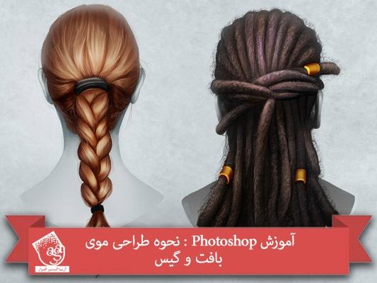 آموزش Photoshop : نحوه طراحی موی بافت و گیس