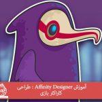 آموزش Affinity Designer : طراحی کاراکتر بازی