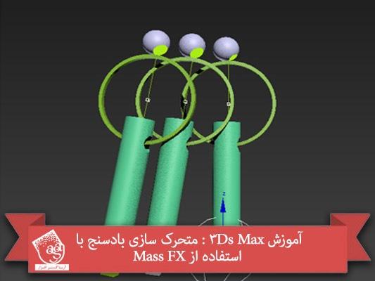 آموزش ۳Ds Max : متحرک سازی بادسنج با استفاده از Mass FX
