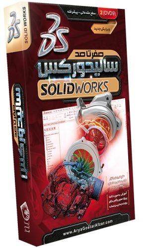 صفر تا صد آموزش سالیدورکس - ویرایش جدید SOLIDWORKS Essential Training