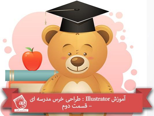 آموزش Illustrator : طراحی خرس مدرسه ای – قسمت دوم
