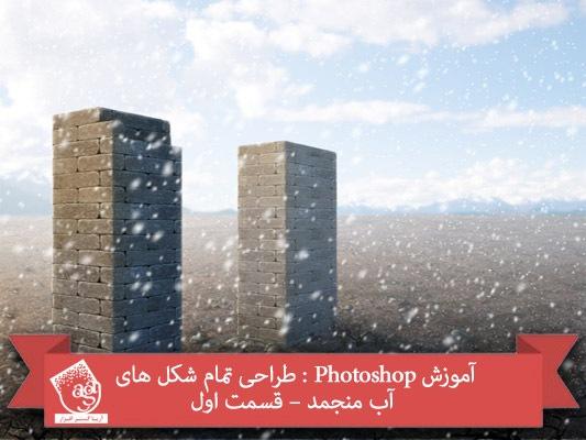 آموزش Photoshop : طراحی تمام شکل های آب منجمد – قسمت اول