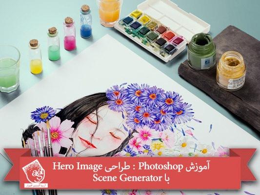 آموزش Photoshop : طراحی Image Hero با Scene Generator