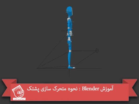 آموزش Blender : نحوه متحرک سازی پشتک