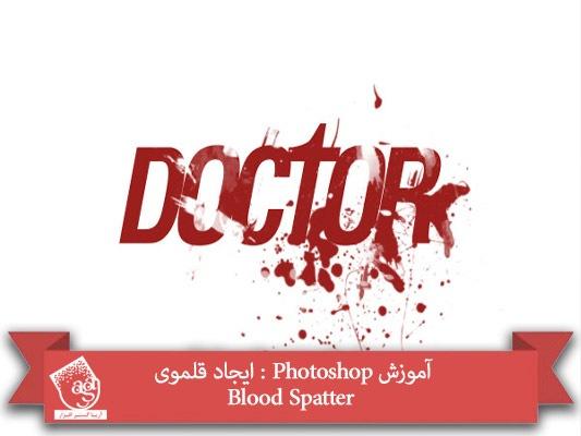 آموزش Photoshop : ایجاد قلموی Blood Spatter