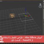 آموزش After Effects : طراحی انفجار با استفاده از FumeFX – قسمت اول