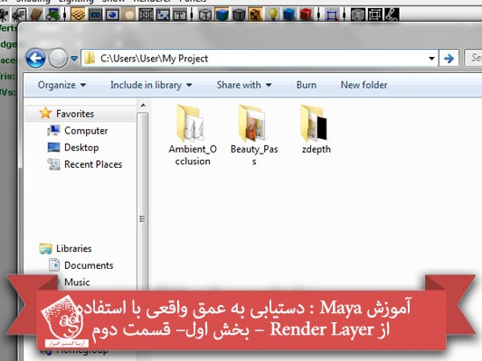 آموزش Maya : دستیابی به عمق واقعی با استفاده از Render Layer – بخش اول – قسمت اول