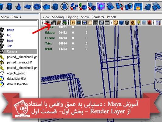 آموزش Maya : دستیابی به عمق واقعی با استفاده از Render Layer – بخش اول – قسمت دوم