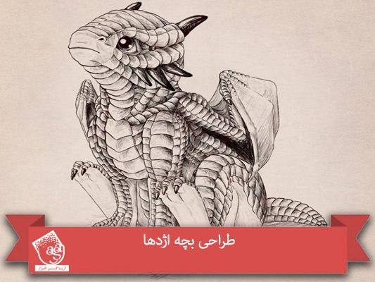طراحی بچه اژدها