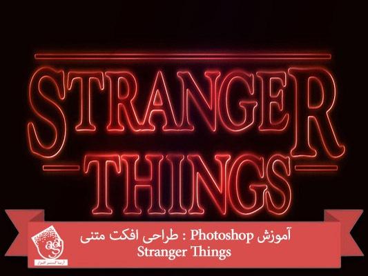 آموزش Photoshop : طراحی افکت متنی Stranger Things