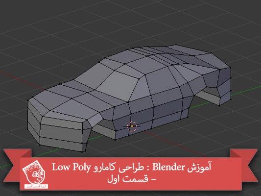 آموزش Blender : طراحی کامارو Low Poly – قسمت اول
