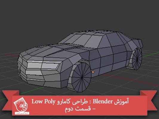 آموزش Blender : طراحی کامارو Low Poly – قسمت دوم
