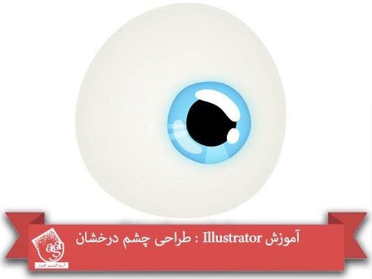 آموزش Illustrator : طراحی چشم درخشان