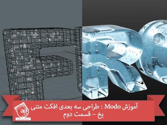 آموزش Modo : طراحی سه بعدی افکت متنی یخ – قسمت دوم
