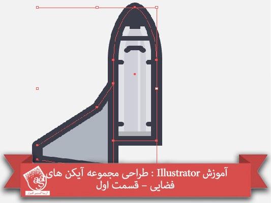 آموزش Illustrator : طراحی مجموعه آیکن های فضایی – قسمت اول