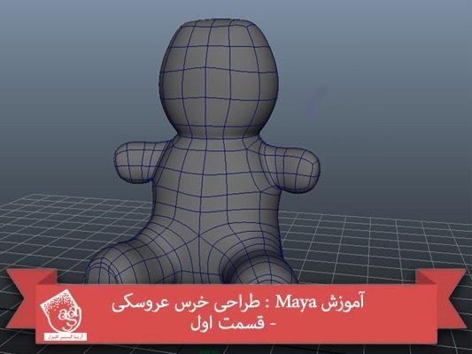 آموزش Maya : طراحی خرس عروسکی  – قسمت اول