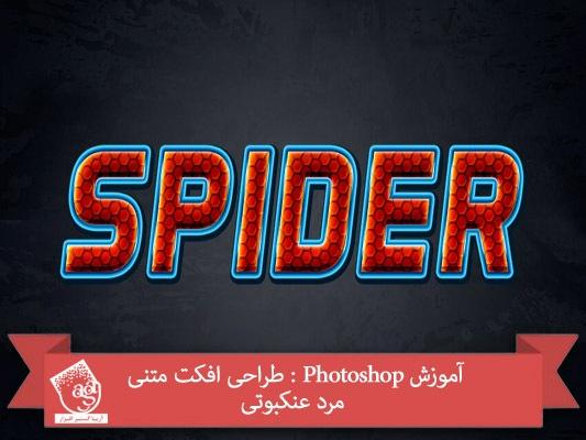 آموزش Photoshop : طراحی افکت متنی مرد عنکبوتی