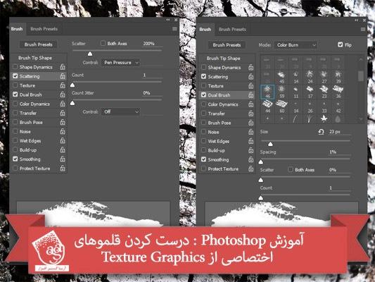 آموزش Photoshop : درست کردن قلموهای اختصاصی از Texture Graphics