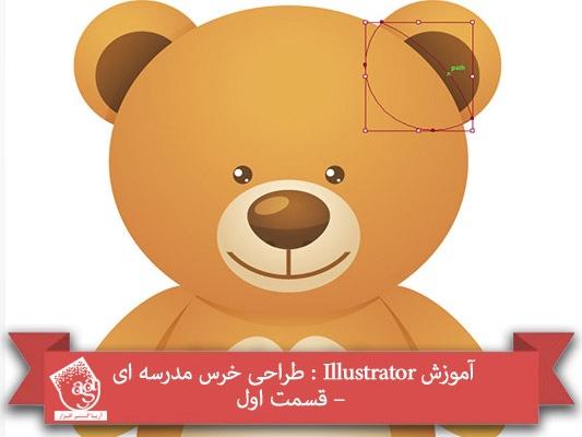 آموزش Illustrator : طراحی خرس مدرسه ای – قسمت اول