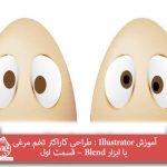 آموزش Illustrator : طراحی کاراکتر تخم مرغی با ابزار Blend – قسمت اول