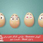 آموزش Illustrator : طراحی کاراکتر تخم مرغی با ابزار Blend – قسمت دوم