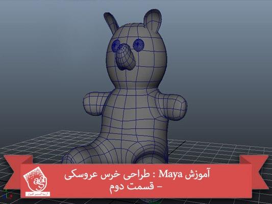 آموزش Maya : طراحی خرس عروسکی – قسمت دوم