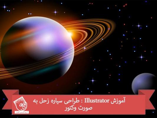 آموزش Illustrator : طراحی سیاره زحل به صورت وکتور