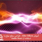 آموزش After Effects : طراحی سطح مواج با استفاده از Audio React