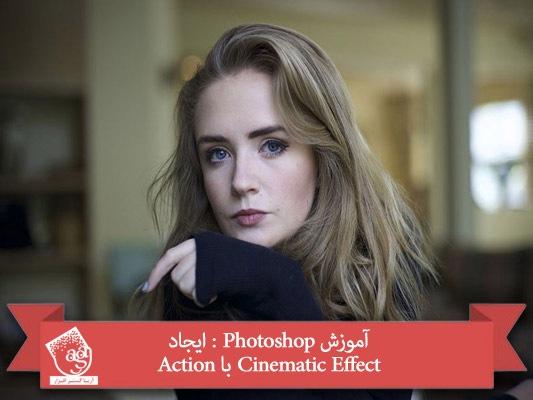 آموزش Photoshop : ایجاد Cinematic Effect با Action