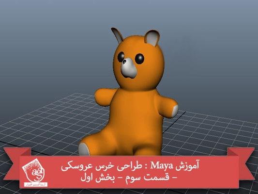 آموزش Maya : طراحی خرس عروسکی – قسمت سوم – بخش اول
