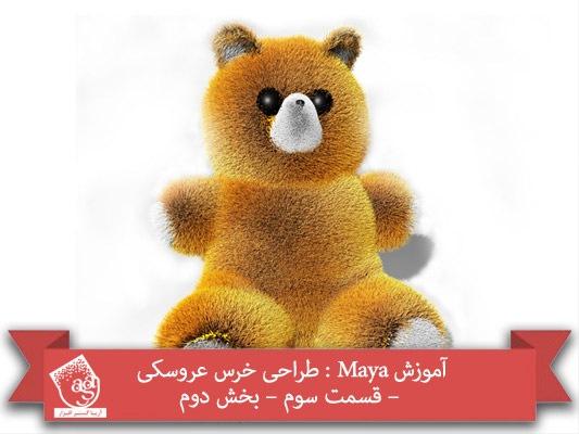 آموزش Maya : طراحی خرس عروسکی – قسمت سوم – بخش دوم