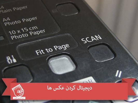 دیجیتال کردن عکس ها