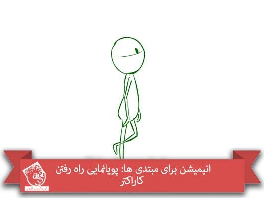 انیمیشن برای مبتدی ها: پویانمایی راه رفتن کاراکتر