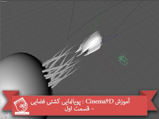 آموزش Cinema4D : پویانمایی کشتی فضایی – قسمت اول