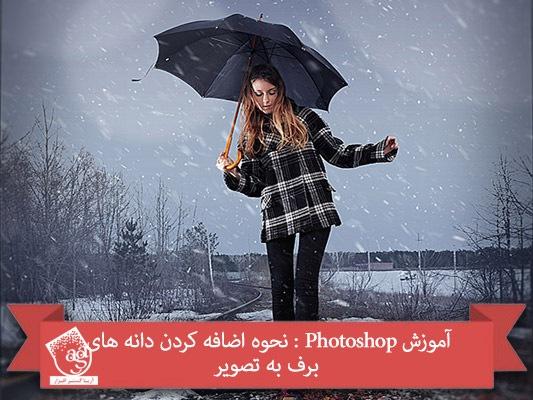 آموزش Photoshop : نحوه اضافه کردن دانه های برف به تصویر