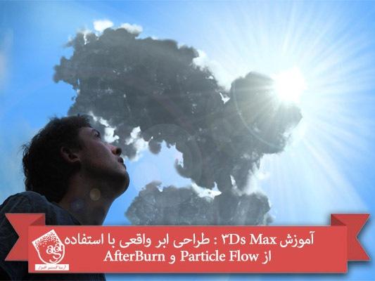 آموزش ۳Ds Max : طراحی ابر واقعی با استفاده از Particle Flow و AfterBurn
