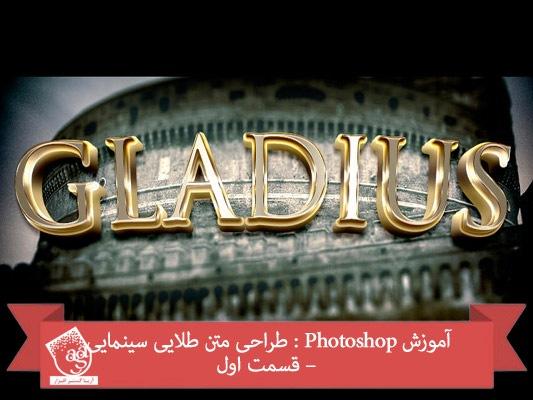 آموزش Photoshop : طراحی متن طلایی سینمایی – قسمت اول
