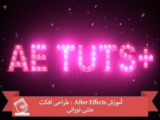 آموزش After Effects : طراحی افکت متنی نورانی