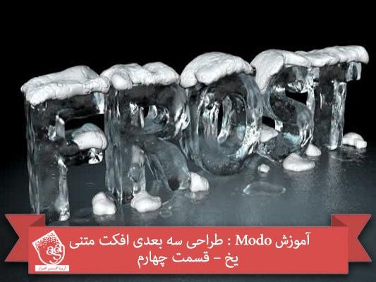 آموزش Modo : طراحی سه بعدی افکت متنی یخ – قسمت سوم