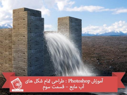 آموزش Photoshop : طراحی تمام شکل های آب مایع – قسمت سوم