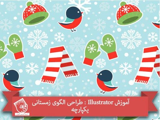 آموزش Illustrator : طراحی الگوی زمستانی یکپارچه