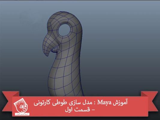 آموزش Maya : مدل سازی طوطی کارتونی – قسمت اول
