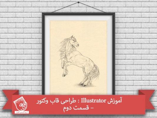 آموزش Illustrator : طراحی قاب وکتور – قسمت دوم