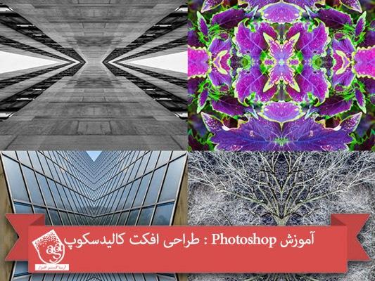 آموزش Photoshop : طراحی افکت کالیدسکوپ